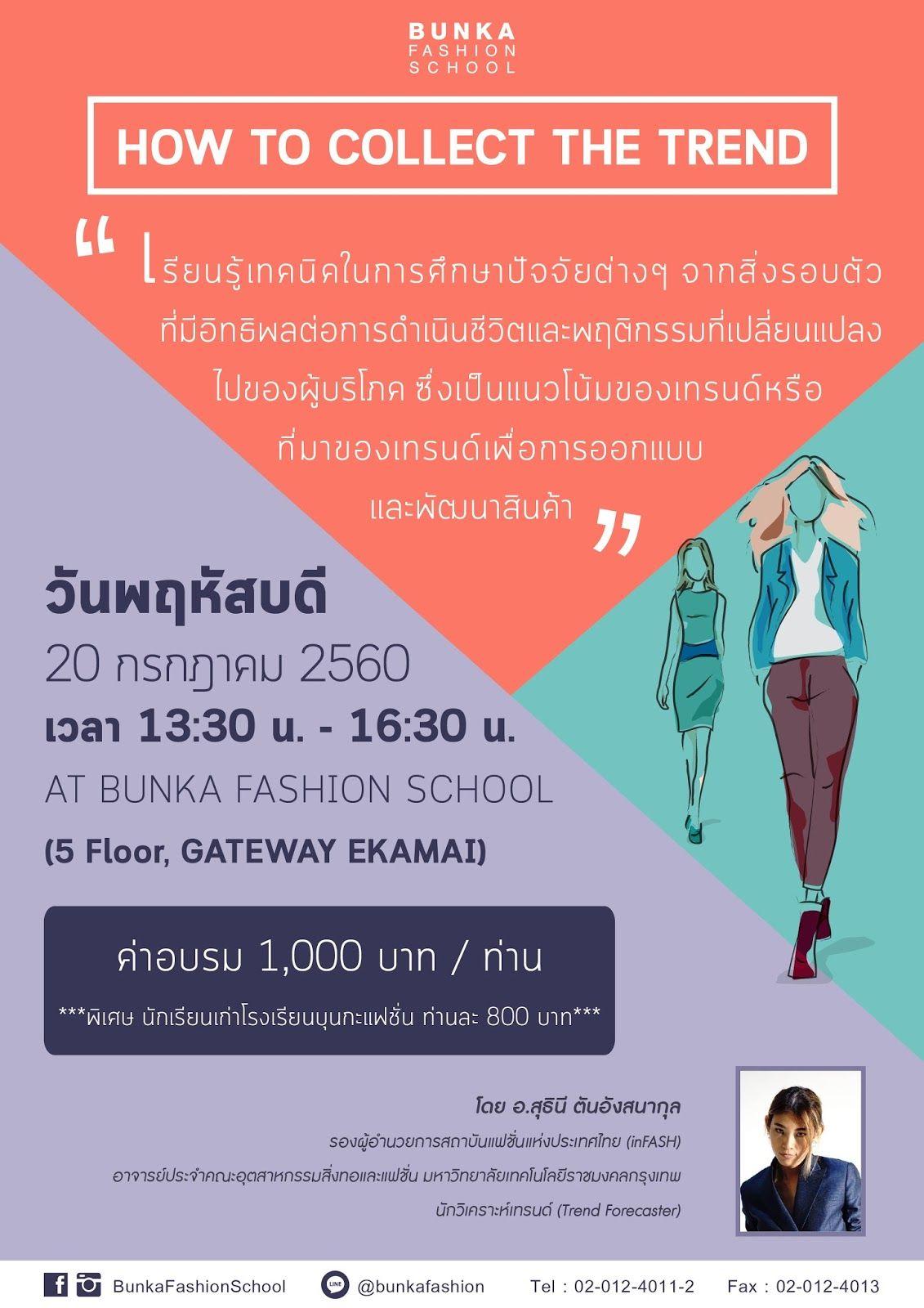 """โรงเรียนบุนกะแฟชั่น (Bunka Fashion School) จัดอบรมหลักสูตร """"How to collect the trend"""" - http://www.thaimediapr.com/%e0%b9%82%e0%b8%a3%e0%b8%87%e0%b9%80%e0%b8%a3%e0%b8%b5%e0%b8%a2%e0%b8%99%e0%b8%9a%e0%b8%b8%e0%b8%99%e0%b8%81%e0%b8%b0%e0%b9%81%e0%b8%9f%e0%b8%8a%e0%b8%b1%e0%b9%88%e0%b8%99-bunka-fashion-school/   #ประชาสัมพันธ์ #ข่าวประชาสัมพันธ์"""