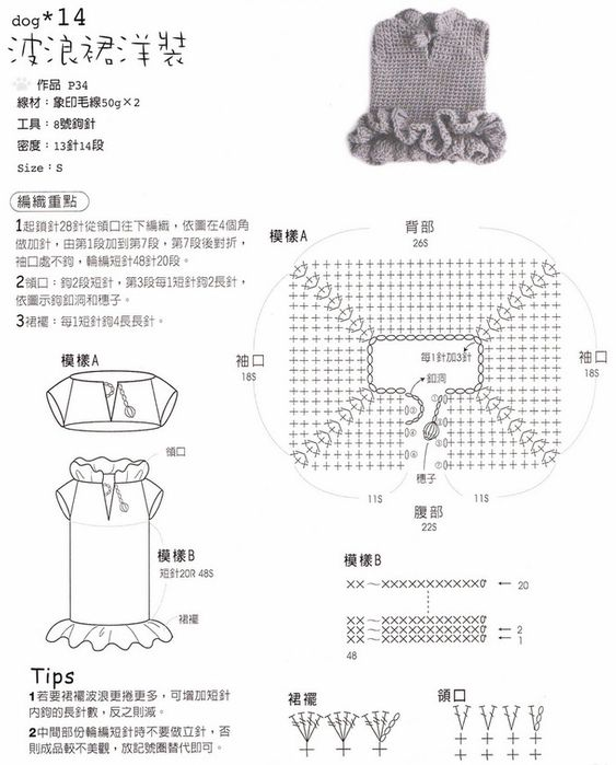 5++ (563x700, 199Kb) | Crochet Projects - Diagrams | Pinterest ...