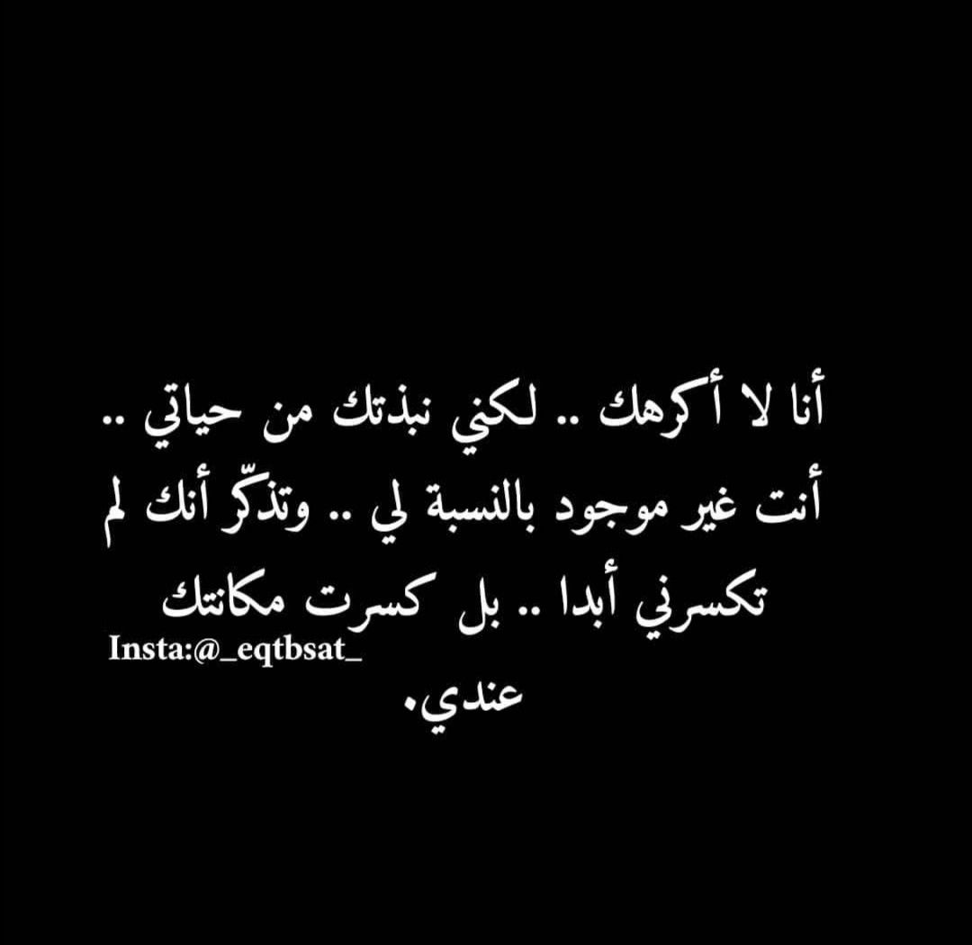 Pin By 13at0 On G Arabic Quotes Words Quotes