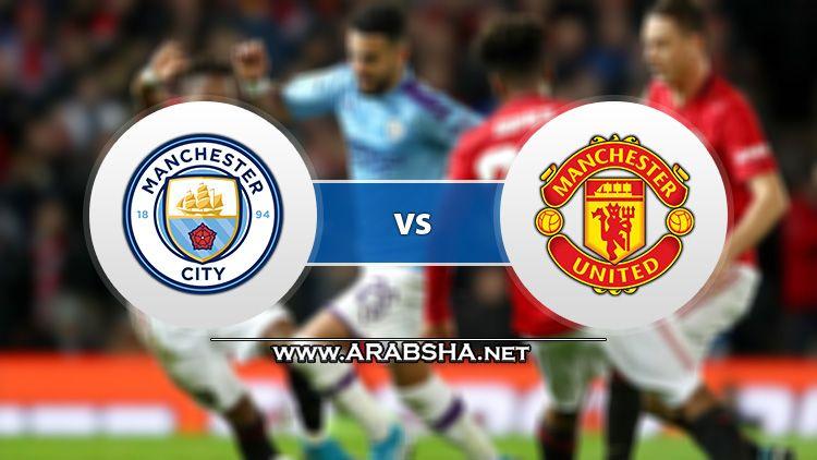 مشاهدة مباراة مانشستر يونايتد ومانشستر سيتي بث مباشر الأحد الدوري الانجليزي The Unit City Sports