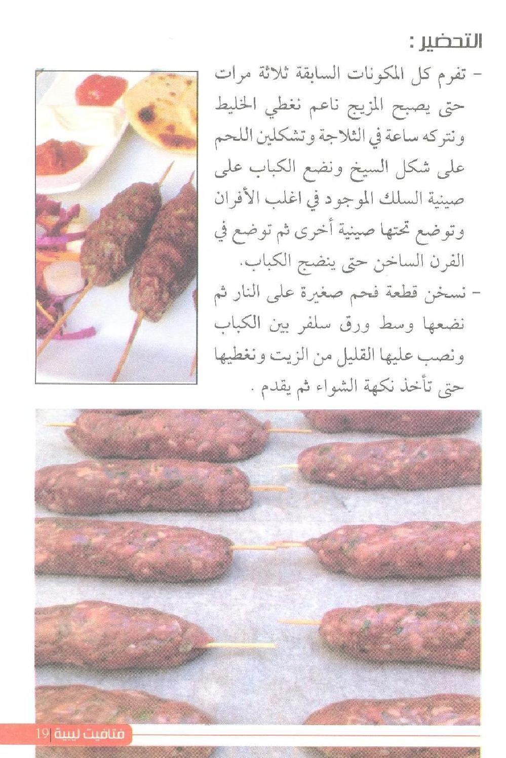 Pdf Print كتاب فتافيت ليبية 2016 By ميس الريم Issuu Fatafeat Print Food