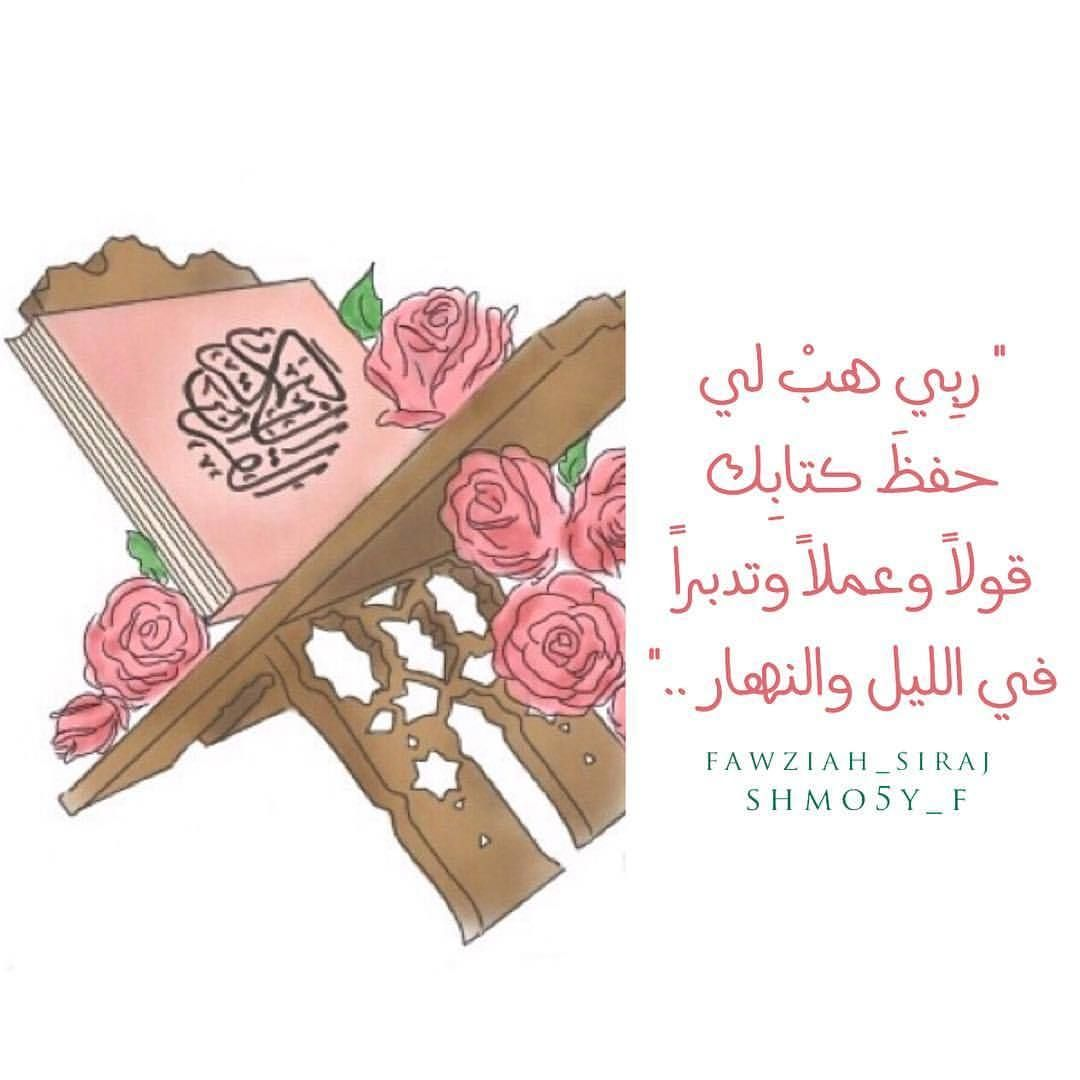 Shmo5yf يا رب ص حبة صالحة القرآن ذكر دعاء وذكر صدقة جارية انشر تؤجر رمزيات Ramadan Crafts Islamic Art Pattern Pattern Art