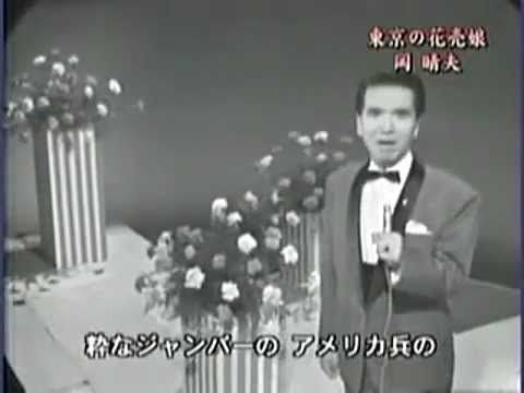 岡 晴夫/東京の花売り娘(本人歌唱)