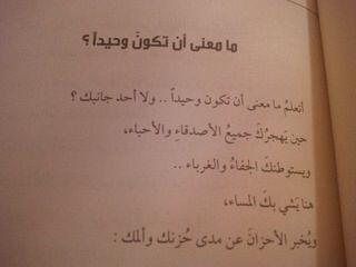 وحيدا Quotes Notes Calligraphy