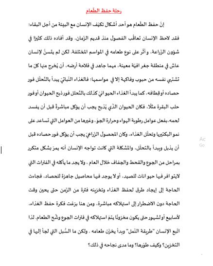 اللغة العربية الاختبار المركزي للصف العاشر مع الإجابات Words Word Search Puzzle