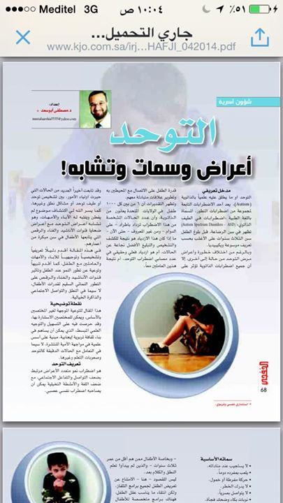 Photos From الدكتور مصطفى أبوسعد S Post الدكتور مصطفى أبوسعد Autism