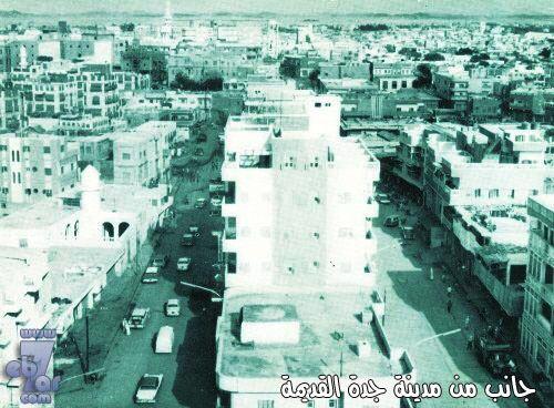 الحجاز السعودية جدة صورة ع لوية لمدينة جده القديمة Jeddah Saudi Arabia Landmarks