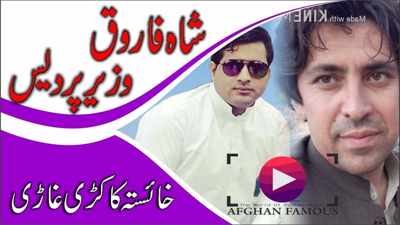 pashto new HD songs 2018 || Shah Farooq & Wazir Pardes - Kakari