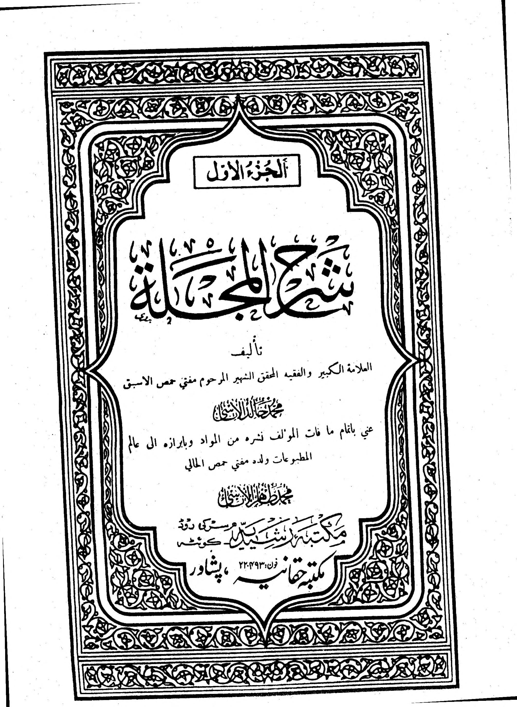 شرح المجلة محمد خالد الأتاسي Free Download Borrow And Streaming Internet Archive My Books Internet Archive Books