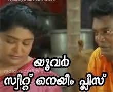 Funny malayalam nicknames