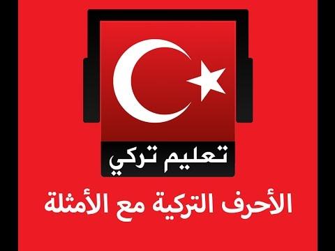الاحرف التركية وكلمات أمثلة Youtube Calm Learn Turkish Keep Calm Artwork