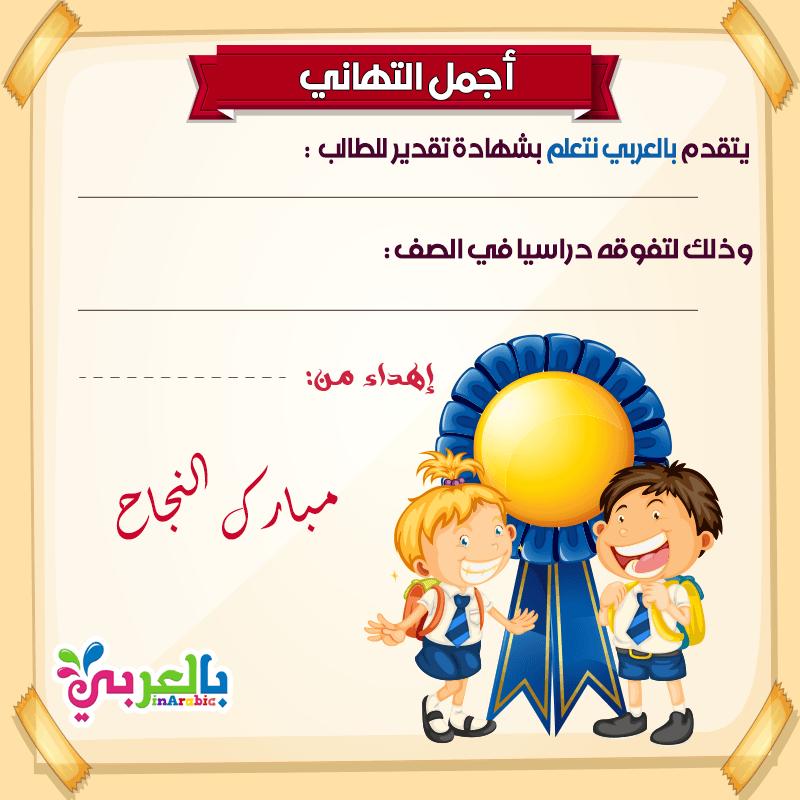شهادة تقدير للاطفال جاهزة للكتابة عليها شهادات تهنئة للاطفال بالعربي نتعلم Arabic Kids Arabic Alphabet For Kids Education Logo