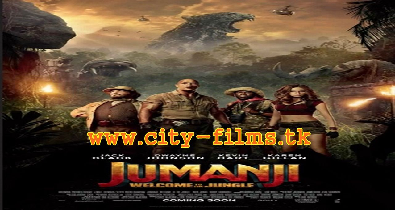 فيلم Jumanji Welcome To The Jungle 2017 مترجم اون لاين كامل Free Movies Online Jumanji Movie Full Movies Online