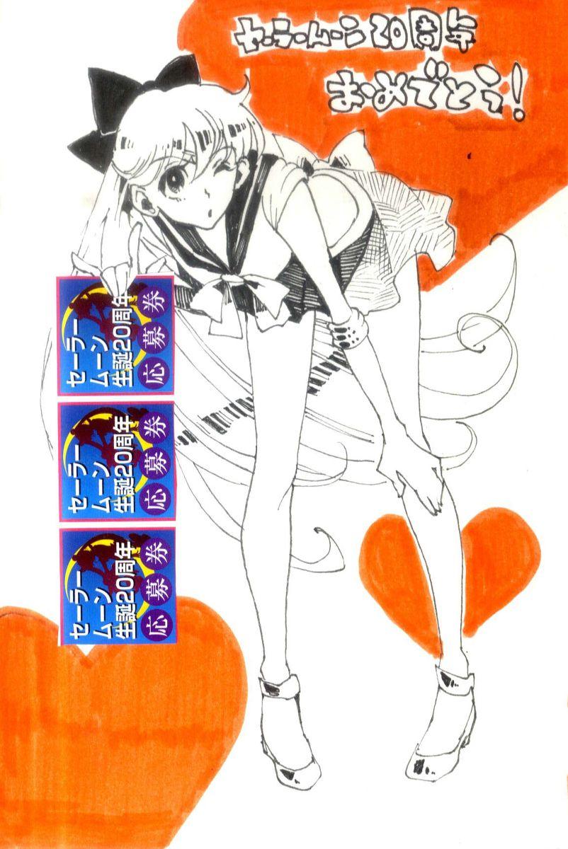 Sailor Venus 感謝!感謝!!