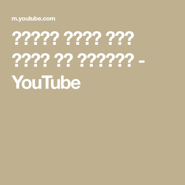 تفسير رؤية طفل صغير في المنام Youtube Youtube Cool Gifs Simple Words