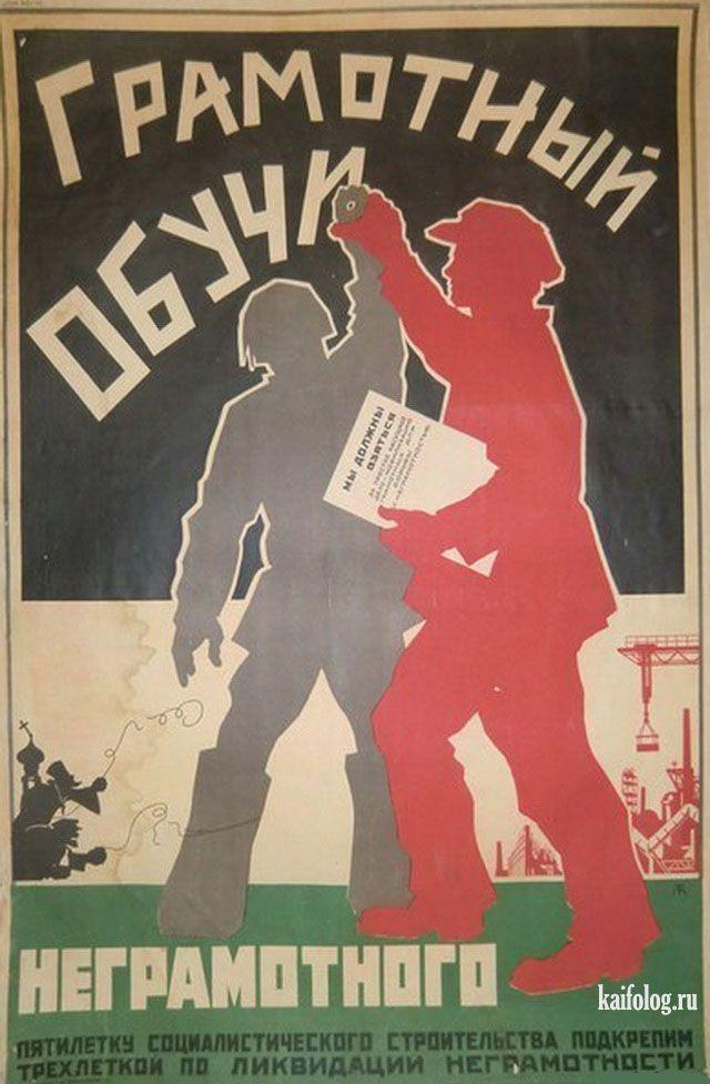 Советские плакаты конопли как рисовать лист конопли