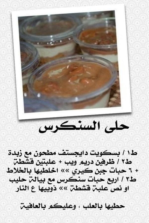 حلى السنكرس Arabic Food Yummy Cakes Sweets Recipes