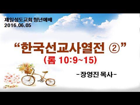 한국선교사열전 ② 서울 - 알렌, 언더우드, 아펜젤러 (16/06/05 제일성도교회 청년예배 장영진목사) - YouTube