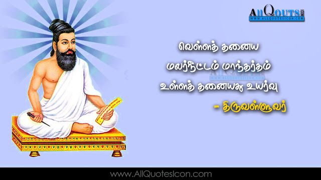 Best Thiruvalluvar Tamil Quotes Whatsapp Pictures Facebook Hd