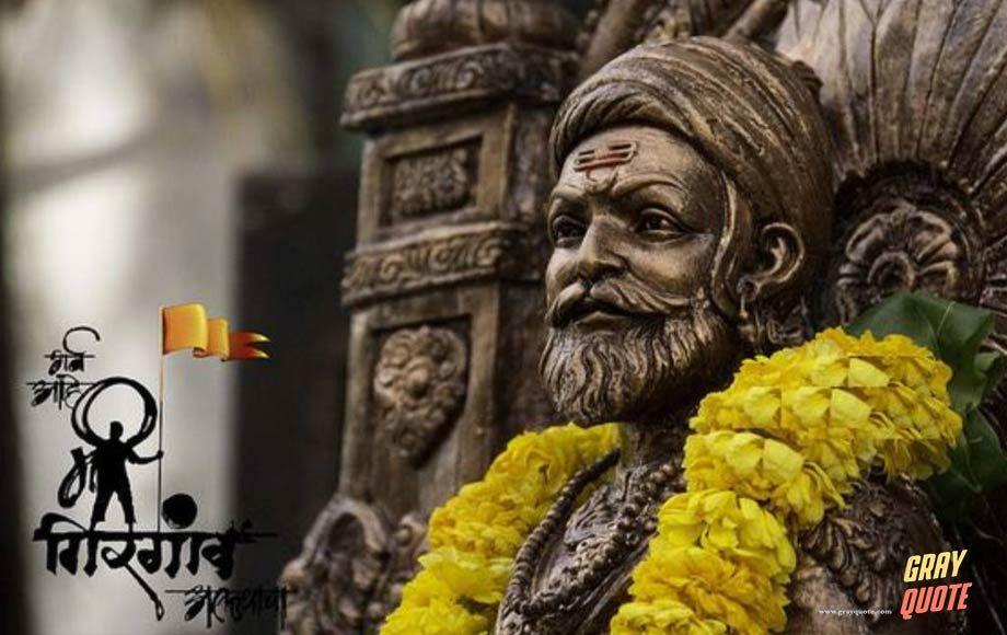 Chhatrapati Shivaji Maharaj Status And Quotes In Marathi