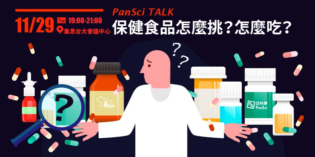且慢 功效可不能隨便講 健康食品的 正名 之路 Pansci Talk 保健食品怎麼挑 怎麼吃 Pansci 泛科學 Movie Posters Poster Movies