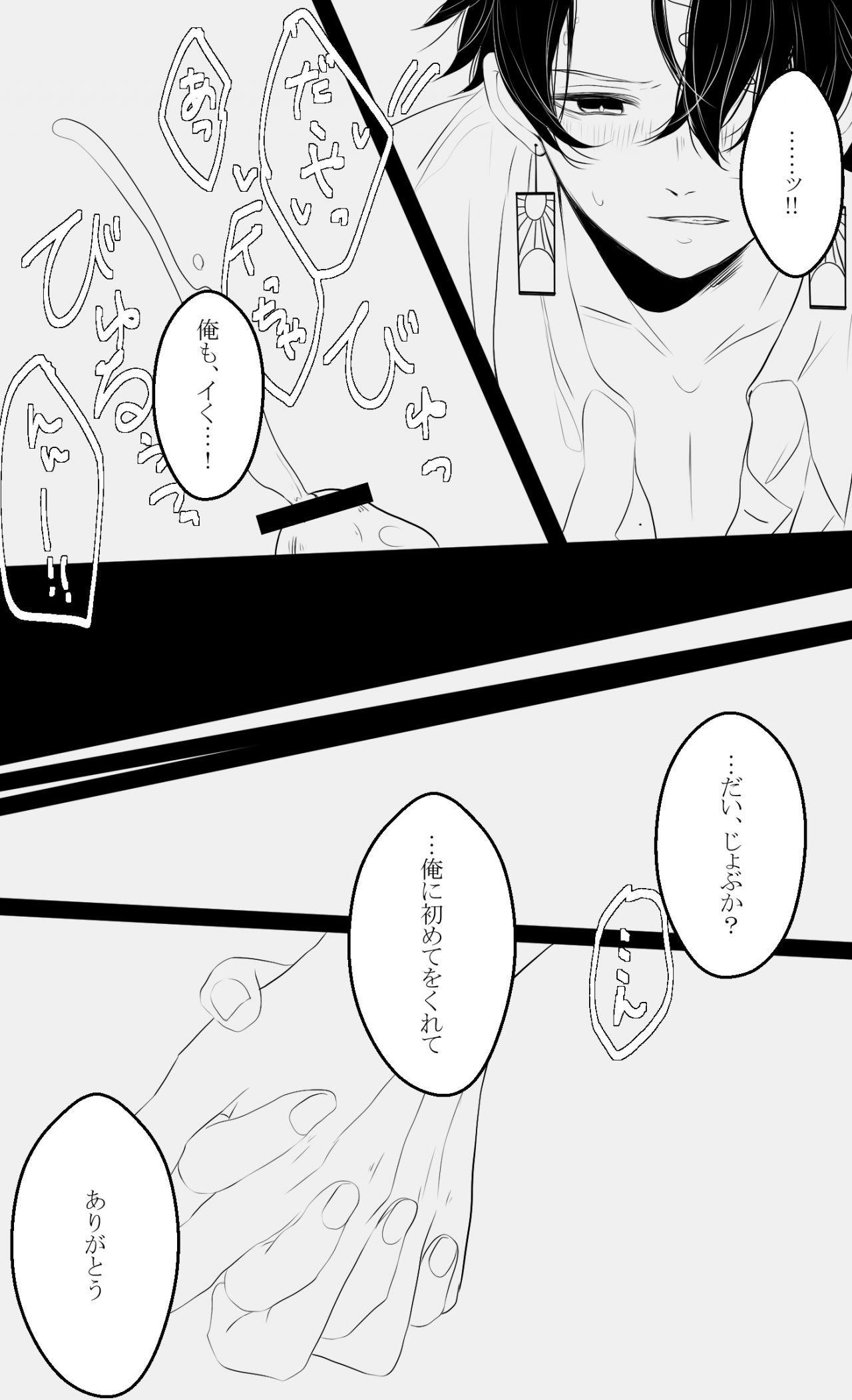 あの二人の初夜 privatter キス 漫画 善逸 アニメ アニメデッサン