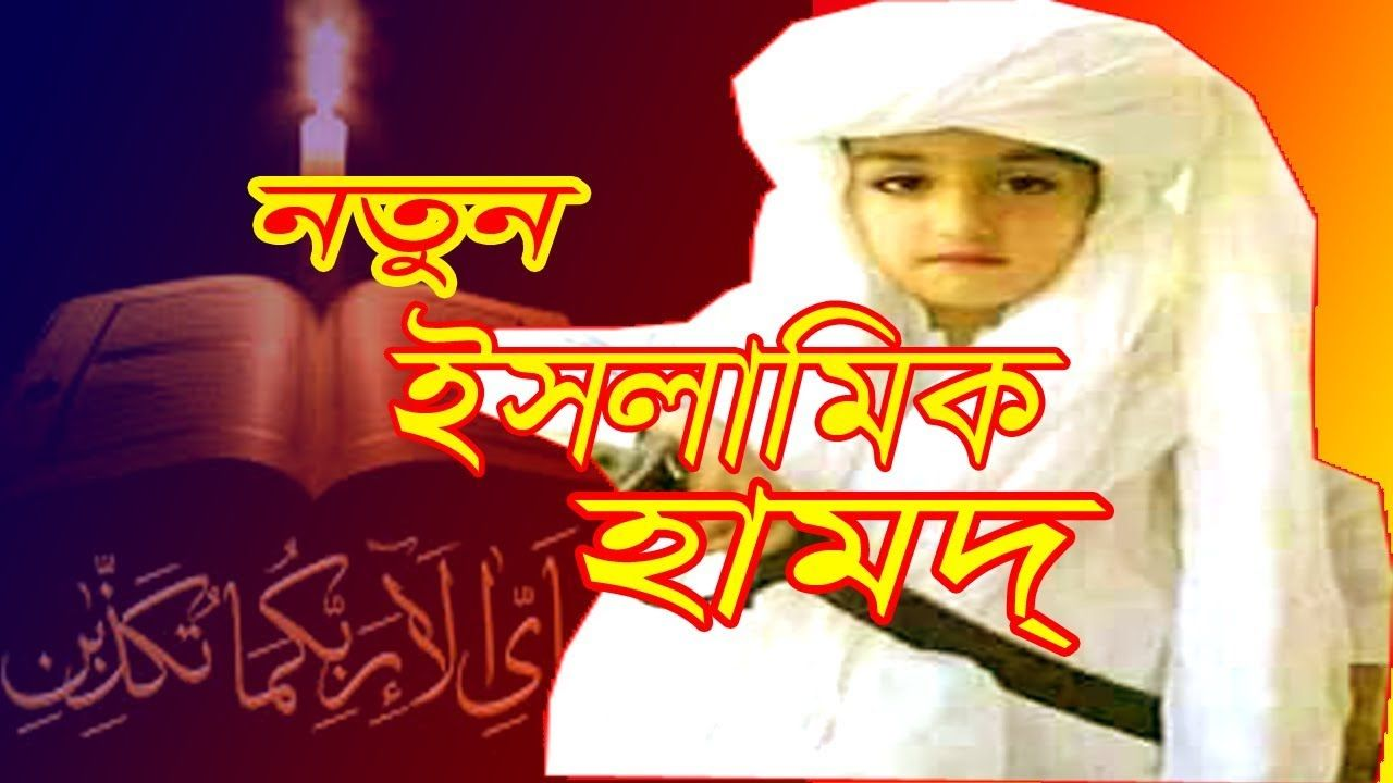Bangla Islamic Song 2018 New HD | Islamic Video Channel