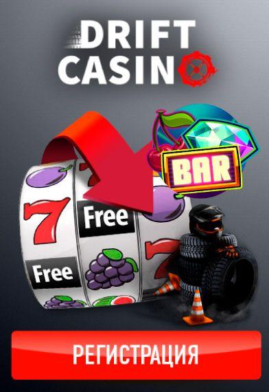 фото Casino бонусы drift