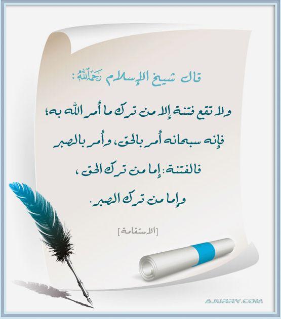 كن مسلما كوني مؤثرة هذه سبيلي ادعو الى الله هذا هو الاسلام حب القران قنوان دانية اقوال شيخ للاسلام ابن تيمية Quran Tafseer Words Islam