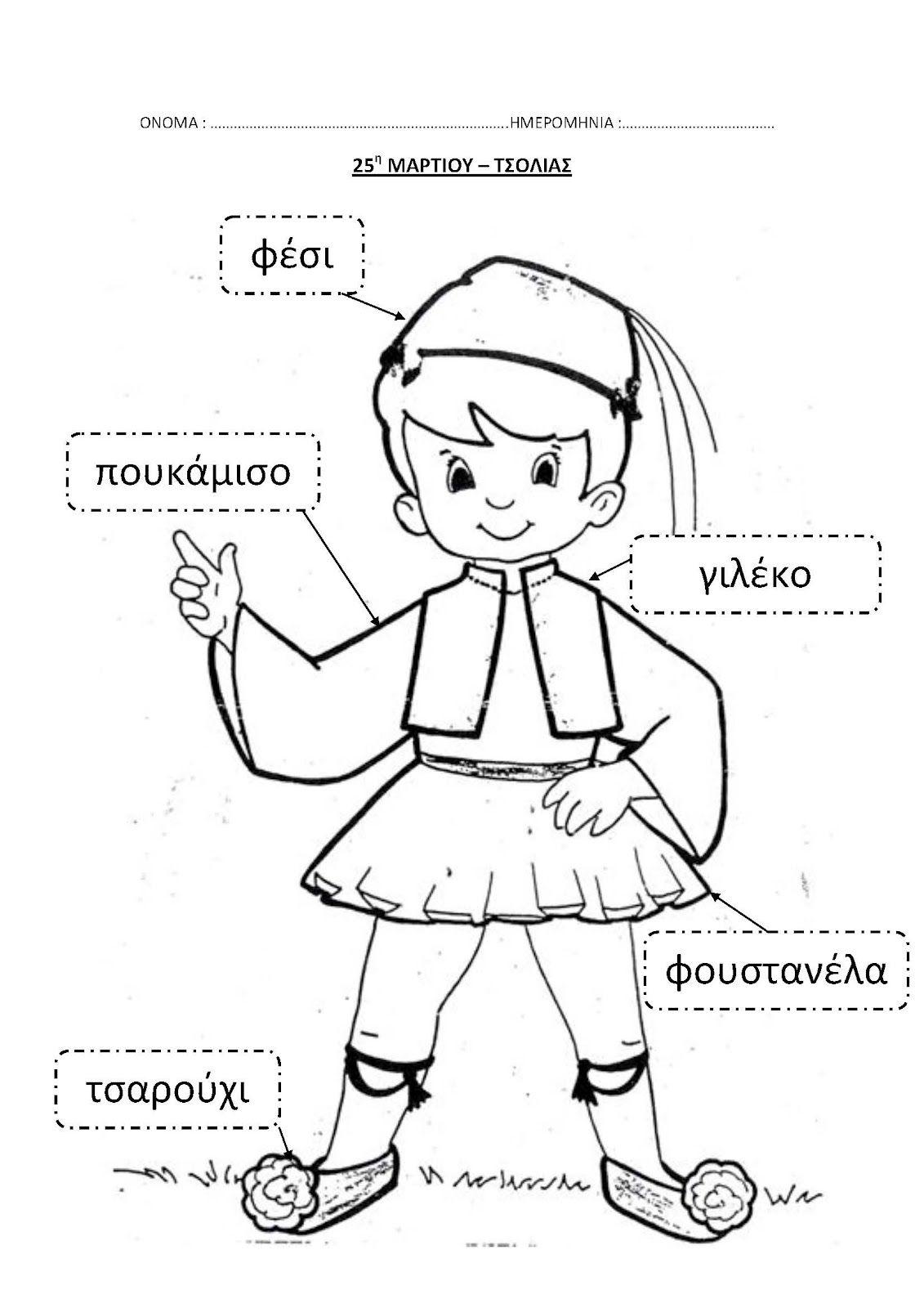 Dreamskindergarten