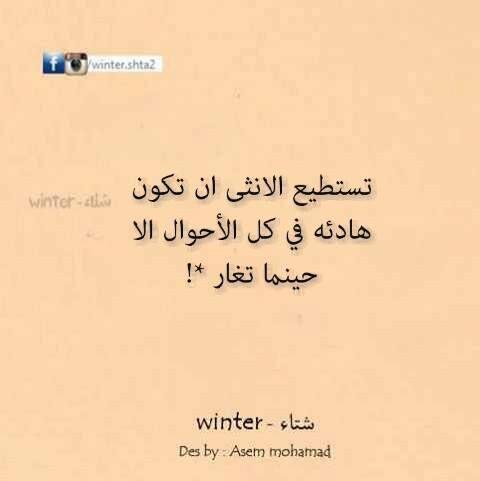 الغيره موت صامت Quotes Arabic Quotes Words