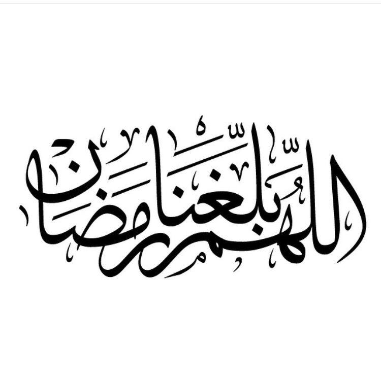 اللهم بلغنا رمضان Ramadan Ramadan Kareem Islamic Calligraphy