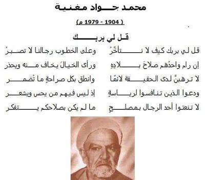مدونة جبل عاملة قصيدة في الإصلاح والتغيير للشيخ محمد جواد مغنية Math Blog Blog Posts