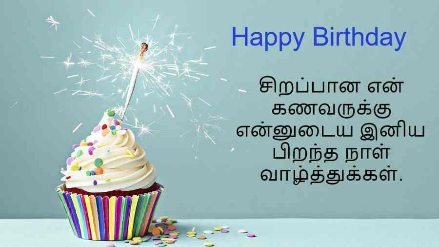 Birthday images in tamil for husband happy birthday