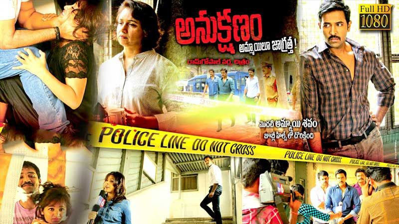 Anukshanam Telugu Movie Find More Movies In Www Fashionandfilms Club Telugu Movies Movies Telugu
