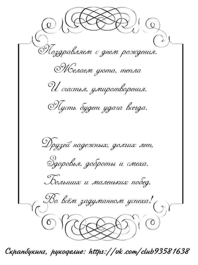 помощью открытка для печати на принтере со стихами изображали богиню