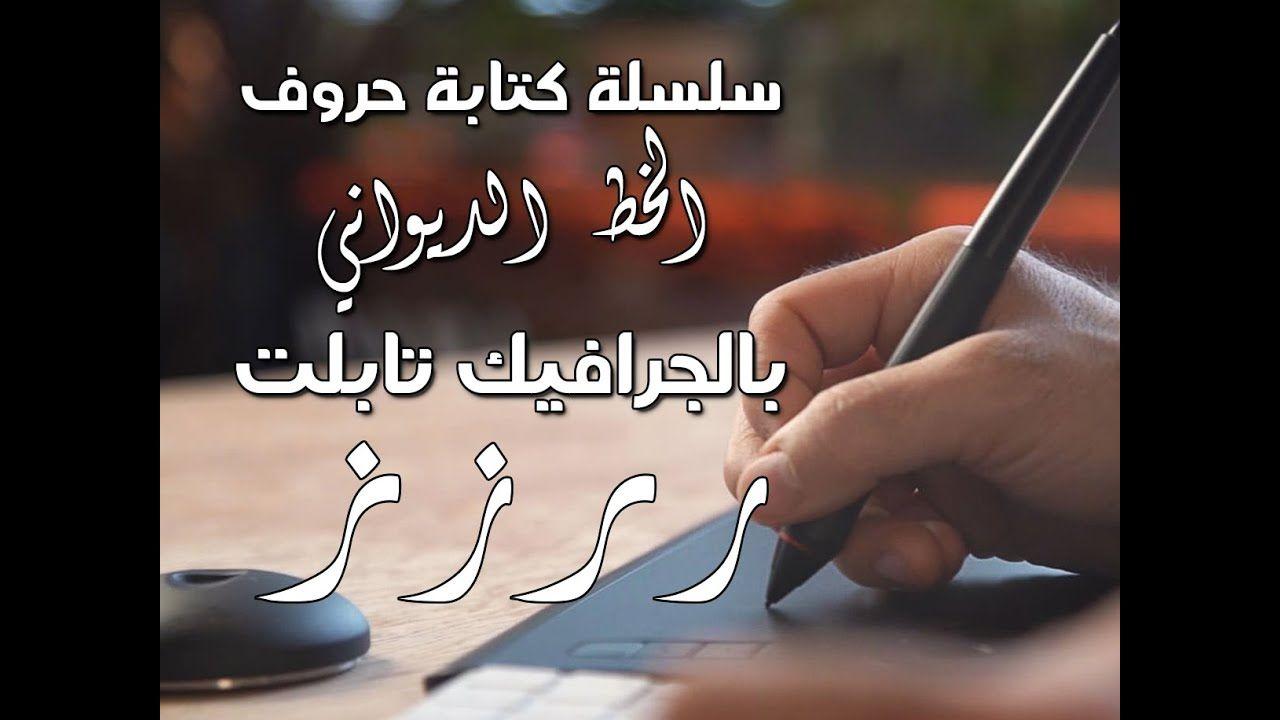 سلسلة كتابة حروف الخط الديواني رقميا بالجرافيك تابلت حرف الراء والزاي Digital Calligraphy Digital Lockscreen