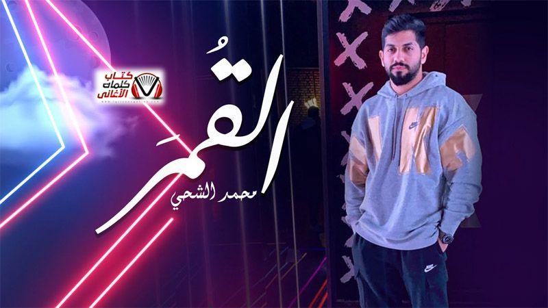 كلمات اغنية القمر محمد الشحي Neon Signs Neon