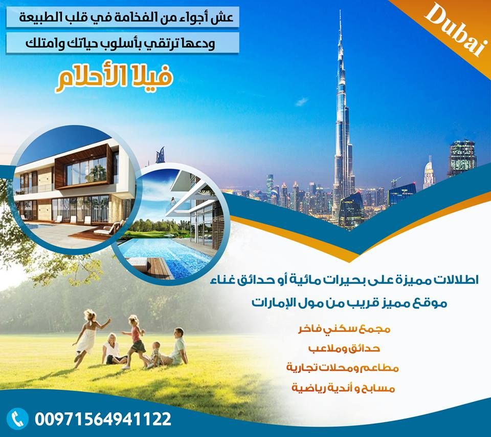 تملك فيلا فارهة بتصاميم هوليودية في دبي للحجز والاستفسار التواصل على 00971564941122 دبي الامارات عقار عقارات Movie Posters Poster Movies