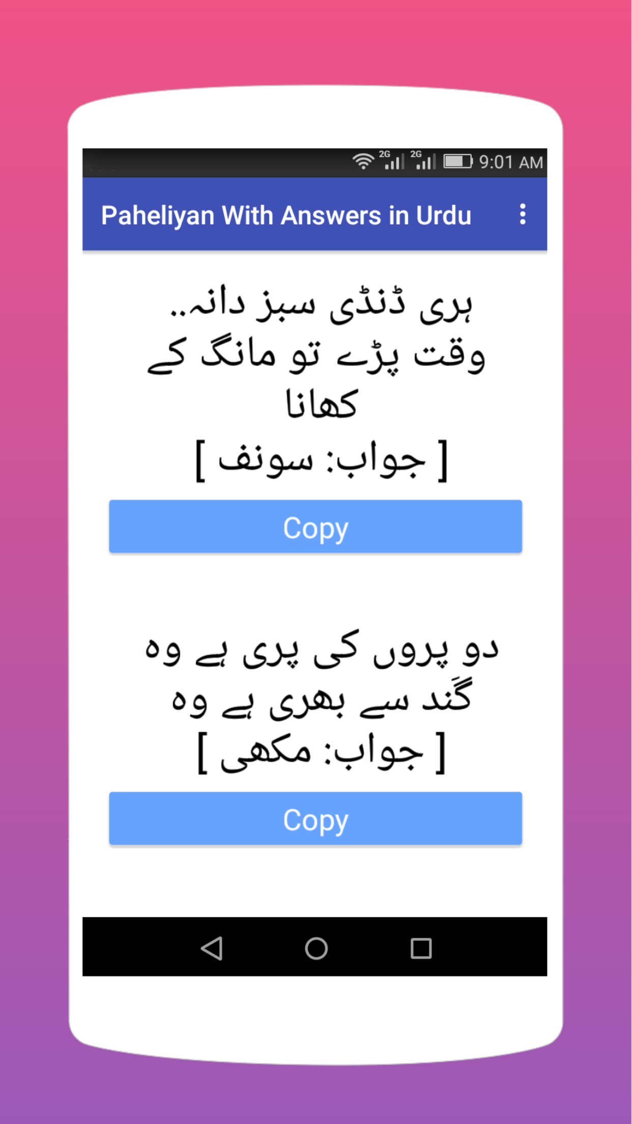 Pakistan's Best Urdu Paheliyan with Answers. This app has