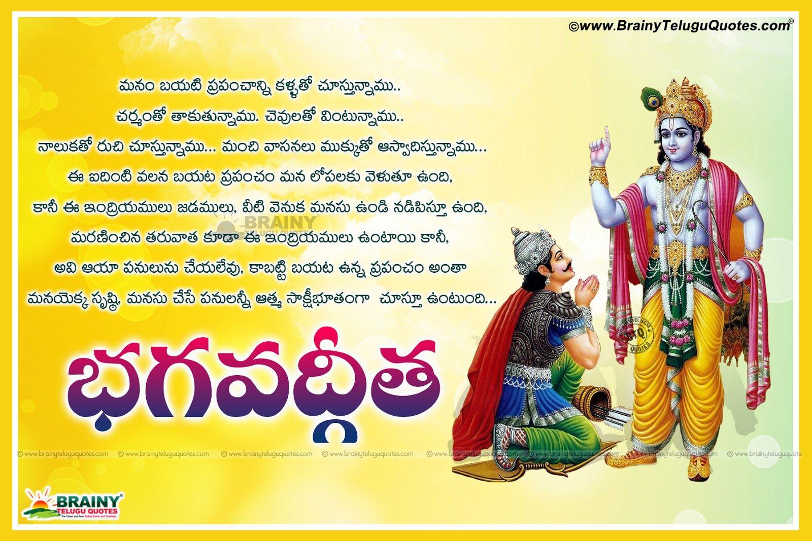 Bhagavad Gita Inspirational Life Success Quotations In Telugu