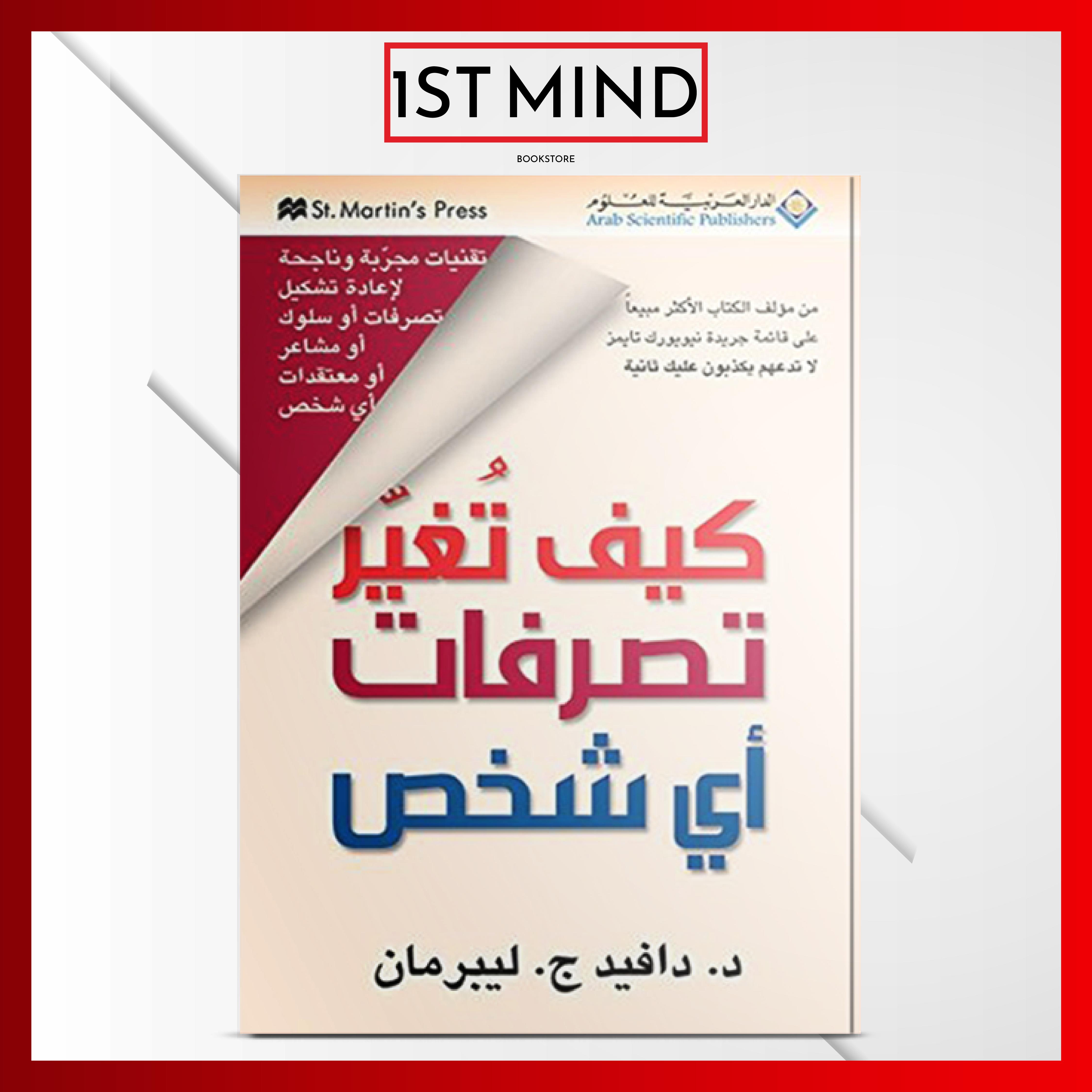 كتاب كيف تغير تصرفات أي شخص pdf