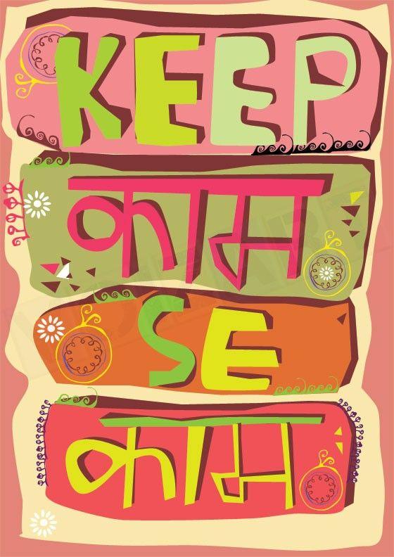 Keep Calm Hinglish Version Hinglish Language Pinterest