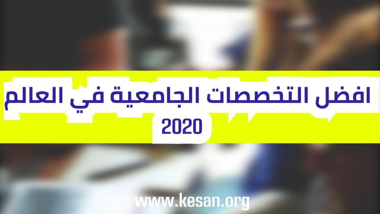 افضل التخصصات الجامعية فى العالم 2020 World Kesan Majors