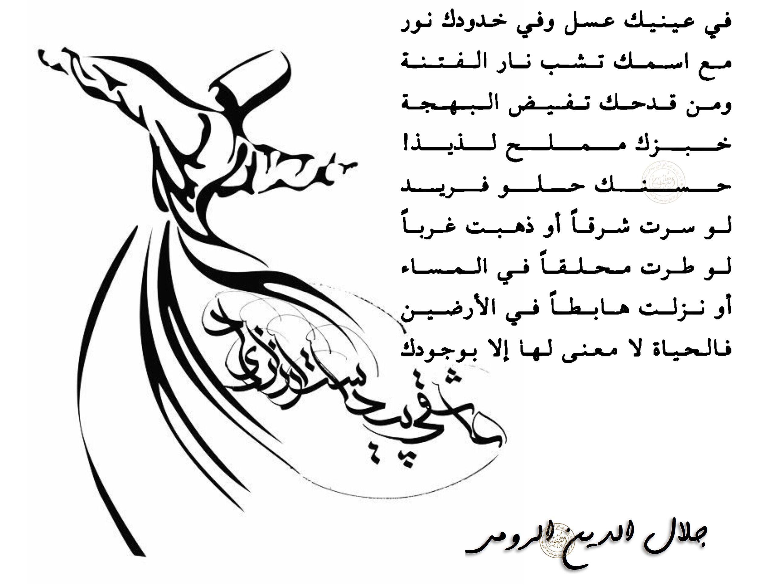 في عينيك عسل وفي خدودك نور مع اسمك تشب نار الفتنة ومن قدحك تفيض البهجة خبزك مملح لذيذ ا Sufi Arabic Calligraphy Art