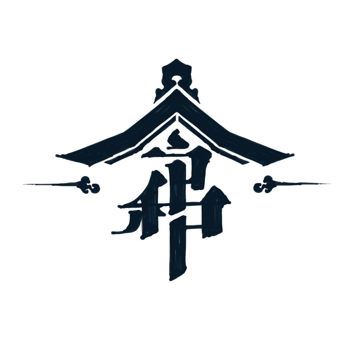 紺助 on twitter font design logo logo design graphic design posters