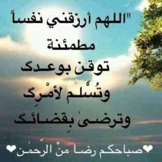 ادعية الصباح بالصور صور صباح الخير مكتوب عليها ادعية دينية للأحباب والاصدقاء Arabic Calligraphy Calligraphy