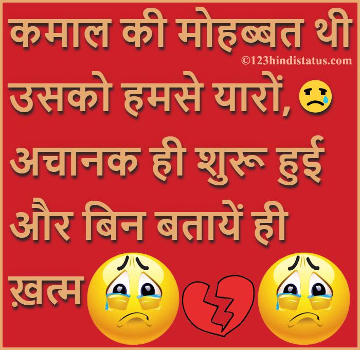 Sad Status In Hindi For Whatsapp Facebook Hindi Status Status