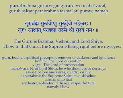 the guru mantra dedicated to one's guru or teacher