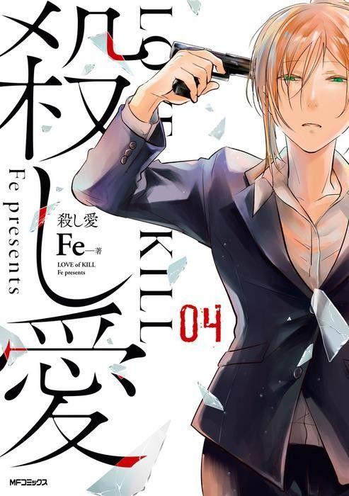 Koroshi Ai / 殺し愛 / Love of kill by Fe ( 杀爱 Fe ) Manga